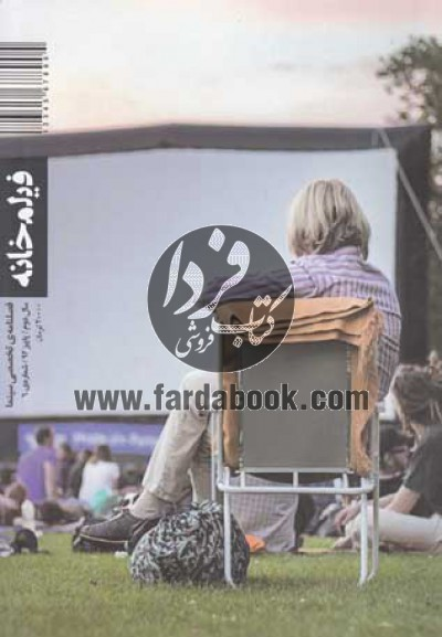 مجله فیلمخانه(6)فصلنامهتخصصیسینما