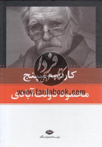 مجموعه آثار دولت آبادی(10ج،باقاب)