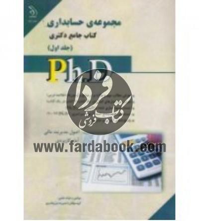 کتاب جامع دکتری حسابداری جلد 1