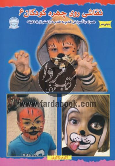 دنیای هنر نقاشی روی چهره کودکان 6
