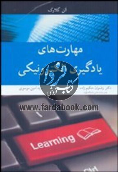 یادگیری مهارت های الکترونیکی