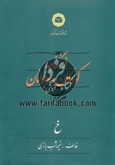 فرهنگنامه کودکان و نوجوانان13 (خ)