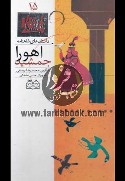 داستان های شاهنامه15 (اهورا جمشید)