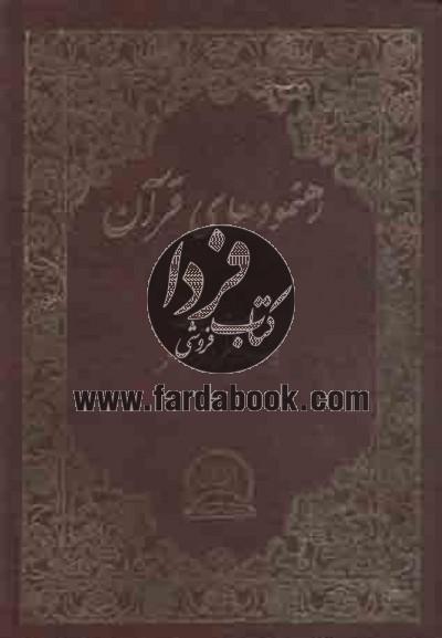 رهنمودهای قرآن