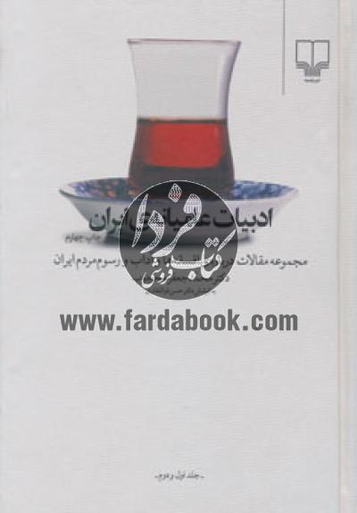 ادبیات عامیانه ی ایران (مجموعه مقالات درباره ی افسانه ها و آداب و رسوم مردم ایران)