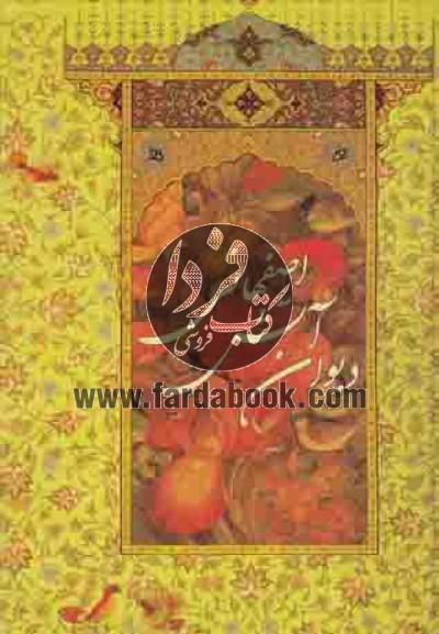 دیوان آتش اصفهانی