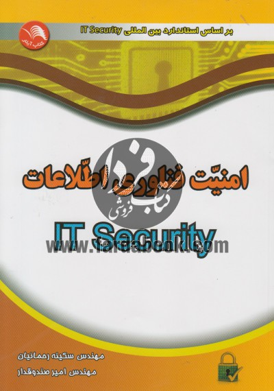امنیت فناوری اطلاعات IT Security