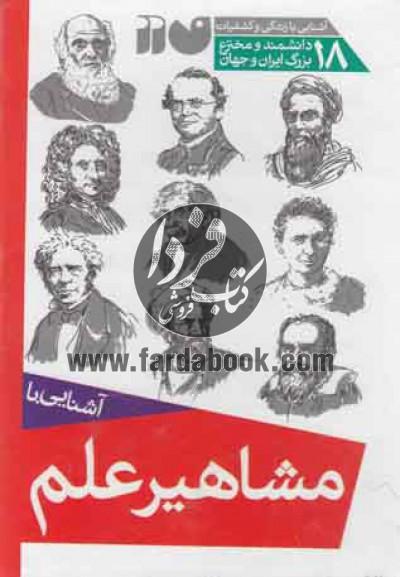 مشاهیر علم(مجموعه18جلدی)