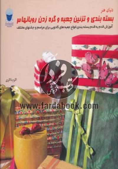 دنیای هنر بسته بندی و تزئین جعبه و گره زدن روبانها 3