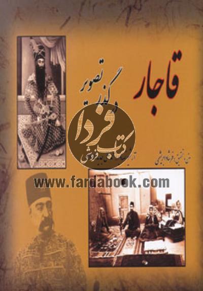 قاجار در گذر تصویر