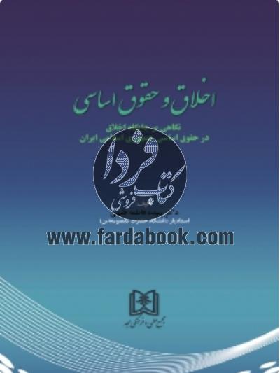 اخلاق و حقوق اساسی(نگاهی بر جایگاه اخلاق در حقوق اساسی جمهوری اسلامی ایران)