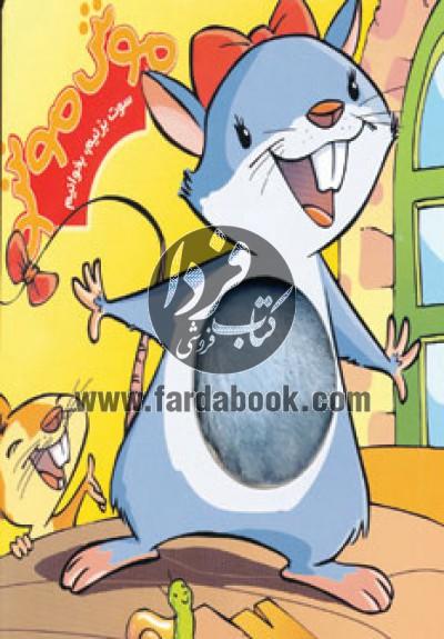 موش موشو:سوت بزنیم،بخوانیم