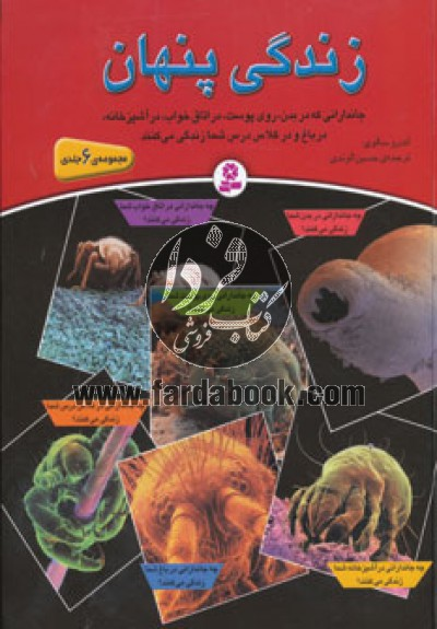 زندگی پنهان- (مجموعه 6جلدی)