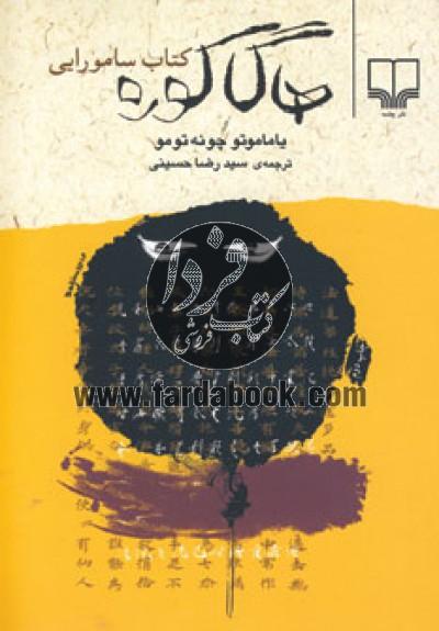 هاگاکوره (کتاب سامورایی)