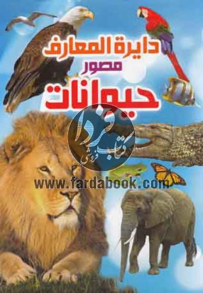 دایره المعارف مصور حیوانات(باقاب)