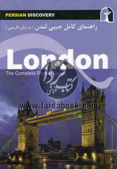 راهنمای کامل جیبی لندن(زبانفارسی)