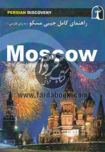 راهنمای کامل جیبی مسکو(زبانفارسی)