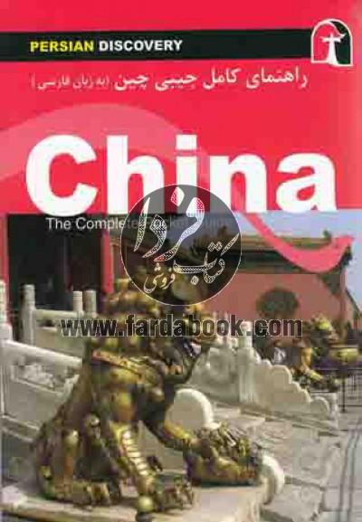 راهنمای کامل جیبی چین(زبانفارسی)