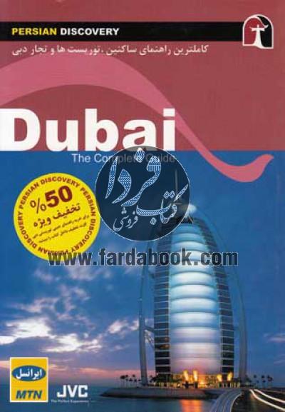 کاملترین راهنمای ساکنین دبی(راهنمایسفر)