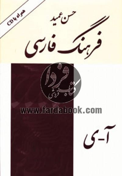 فرهنگ فارسی عمید،همراه با سی دی