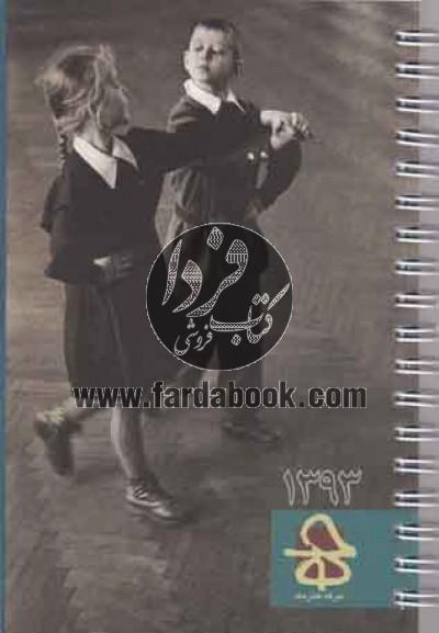 تقویم پالتویی دختر وپسر 93