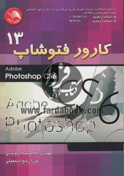 کارور فتوشاپ 13 (Adobe photoshop cs6)