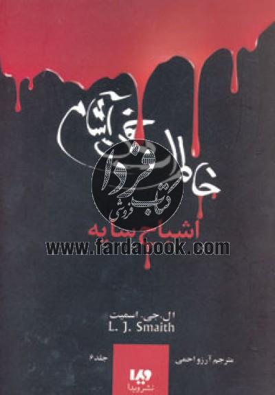 خاطرات یک خون آشام 6 (اشباح سایه)
