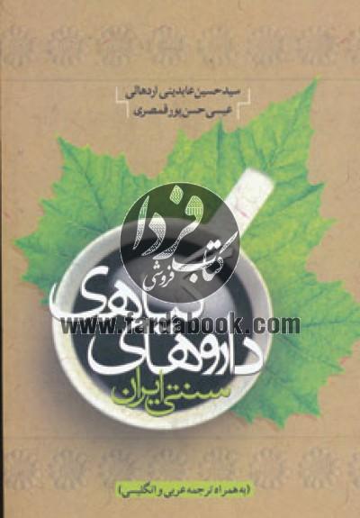 داروهای گیاهی سنتی ایران به همراه ترجمه عربی و انگلیسی