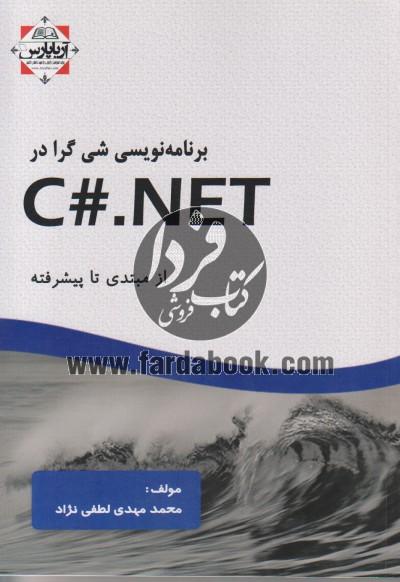 برنامه نویسی شی گرا در C #.NET