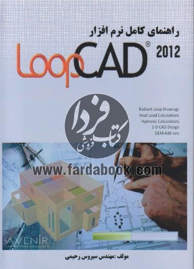 راهنمای کامل نرم افزار LOOPCAD