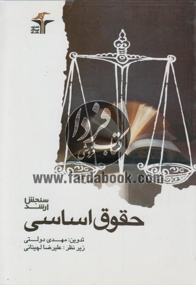 حقوق اساسی
