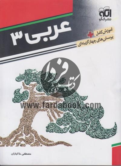 عربی 3 (آموزش کامل + پرسش های چهار گزینه ای)
