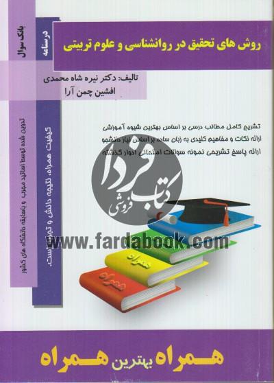 روش های تحقیق در روانشناسی و علوم تربیتی