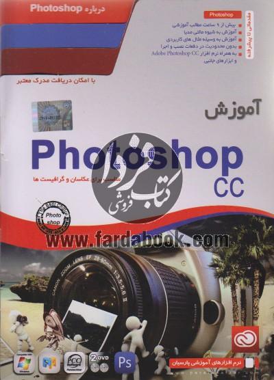 آموزش فوتوشاپ سی سی