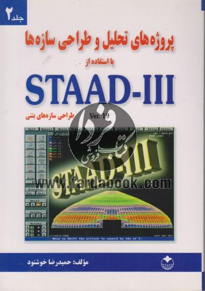 پروژه های تحلیل و طراحی سازه ها  ها با استفاده از STAAD -III- سازه های فلزی- پی