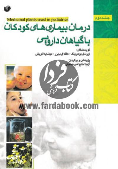 درمان بیماریهای کودکان با گیاهان دارویی ج2