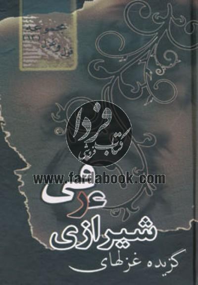 گزیده غزل های عرفی شیرازی