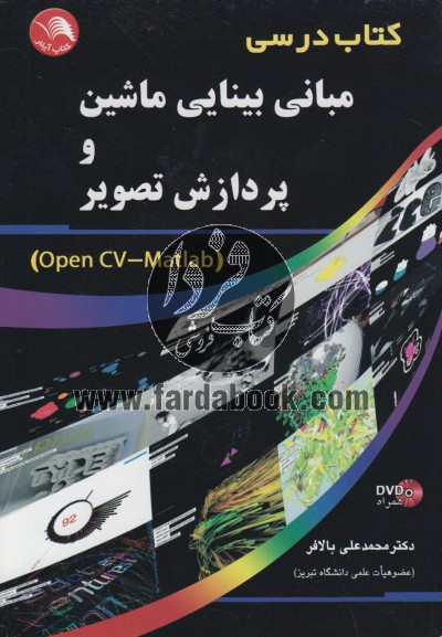 کتاب درسی مبانی بینایی ماشین و پردازش تصویر(Open CV-Matlab)
