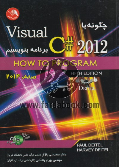 چگونه با Visual C# 2012 برنامه بنویسیم