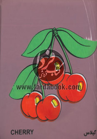 کتاب حمام کوچک گیلاس و سیب