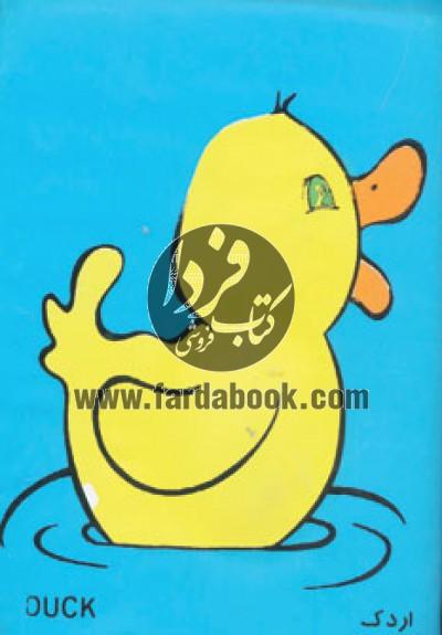 کتاب حمام کوچک اردک و ماهی