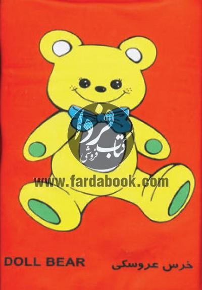 کتاب حمام بزرگ خرس عروسکی