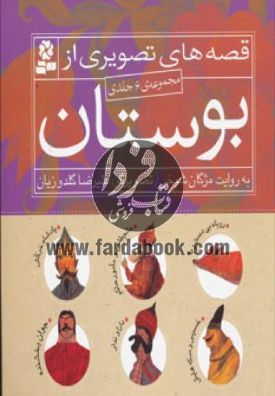 قصههای تصویری از بوستان (مجموعه 6جلدی)