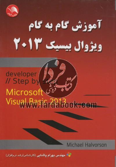 آموزش گام به گام ویژوال بیسیک 2013