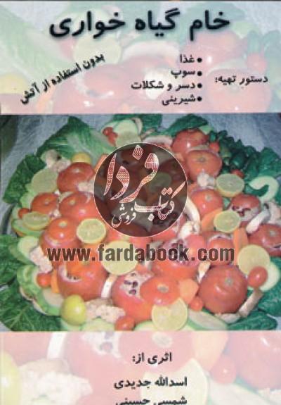 خام گیاه خواری (غذا،سوپ،دسر و شکلات،شیرینی بدون استفاده از آتش)
