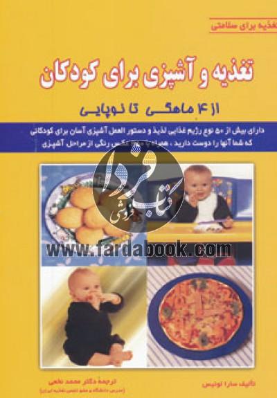 تغذیه برای سلامتی (تغذیه و آشپزی برای کودکان از 4 ماهگی تا نوپایی)