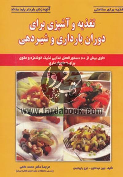 تغذیه برای سلامتی (تغذیه و آشپزی برای دوران بارداری و شیردهی)