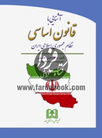 آشنایی با قانون اساسی نظام جمهوری اسلامی ایران