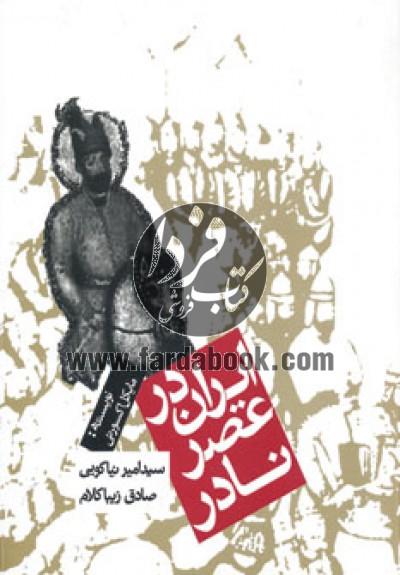 ایران در عصر نادر