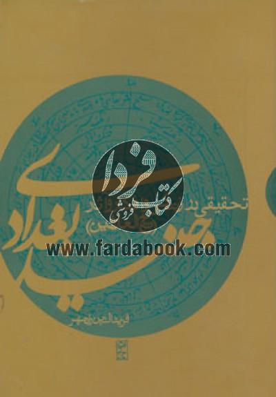 تحقیقی در زندگی و افکار و آثار جنید بغدادی (تاج العارفین)